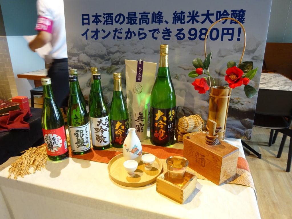 純米大吟醸(税込980円)