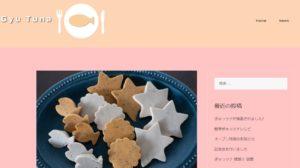ぎゅっツナ (https://gyu-tuna.com/)