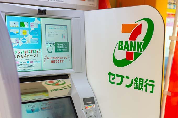 Atm セブンイレブン セブン銀行ATM|ATMサービス|北洋銀行