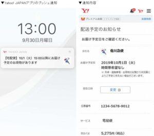 「Yahoo! JAPAN」アプリ