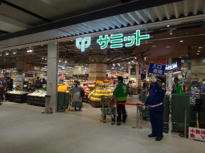 サミットストアテラスモール松戸店