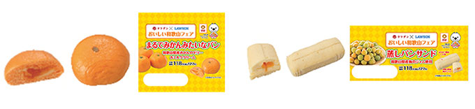 「まるでみかんみたいなパン」「蒸しパンサンド」を松源の店舗でも販売す