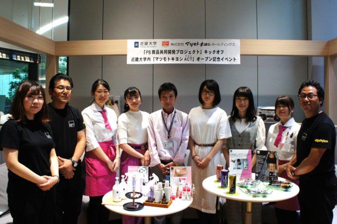 「マツモトキヨシACT」開設記念イベントの集合写真
