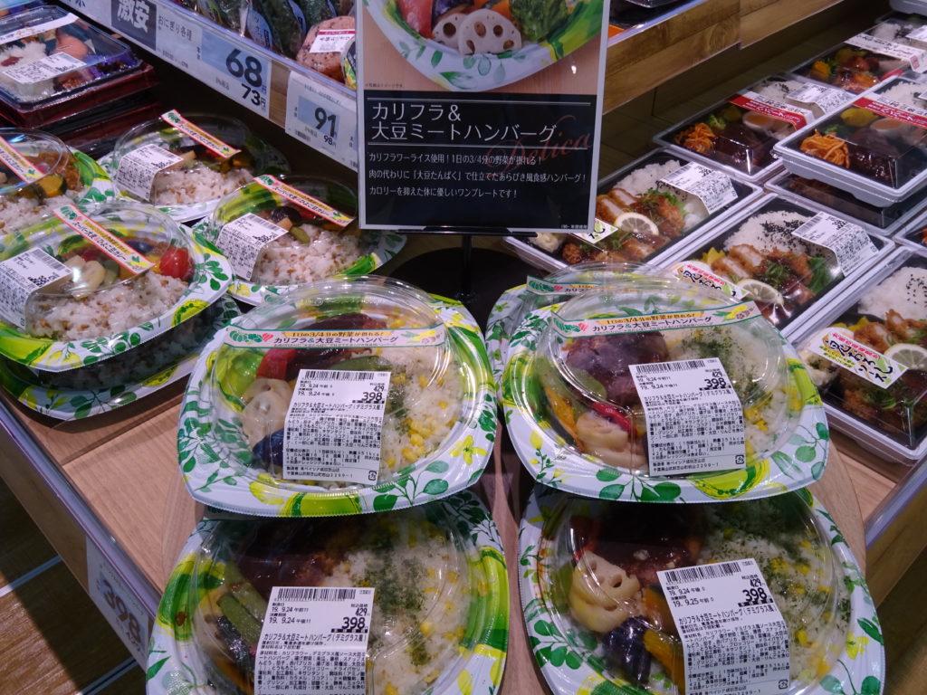 1日に必要な野菜の4分の3を摂取することができる「カリフラ&大豆ミートハンバーグ(デミグラス風)」