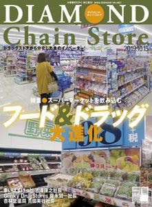 ダイヤモンド・チェーンストア2019年10月15日号 「スーパーマーケットを飲み込む フード&ドラッグ大進化」画像