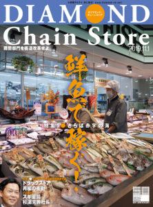 ダイヤモンド・チェーンストア2019年11月1日号  「さらば赤字の海 鮮魚で稼ぐ!」画像