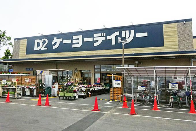 ケーヨーデイツー高塚店