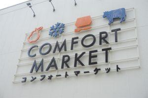 セブン&アイHDは新業態「コンフォートマーケット」で、新たな店頭受け取りECサービスを提供している
