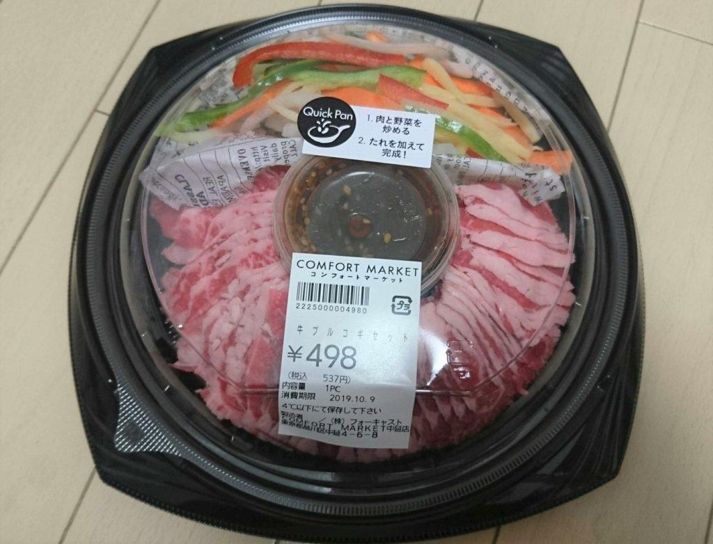 店内加工の簡便商品「クイックパン」シリーズの「牛プルコギセット」(537円)