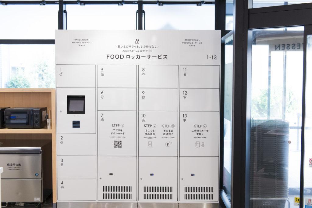 セブン&アイHDは新業態「コンフォートマーケット」で、新たな店頭受け取りECサービスを提供している。店頭には専用ロッカーを28台設置している