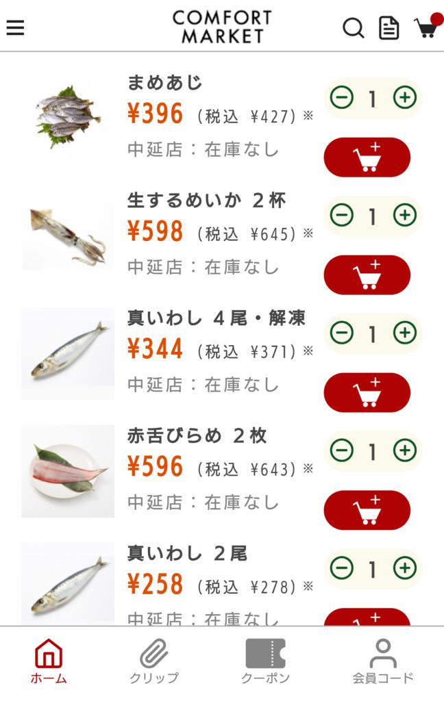 アプリの商品一覧では「在庫なし」表示が目立つ。当日には欠品の連絡もあり在庫コントロールに苦心していると考えられる