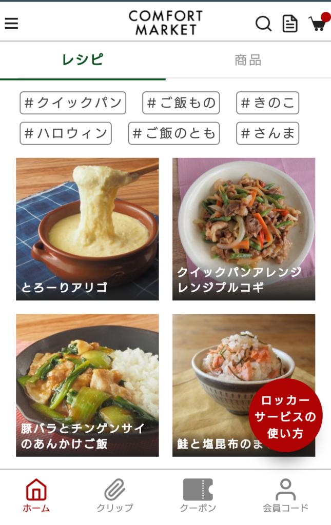 専用アプリでは「レシピ」と「商品」という2つの軸から商品を選ぶことができるのが特徴だ