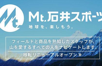 Mt石井スポーツ 移転リニューアルオープン