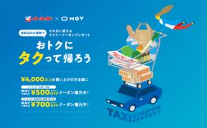 タクシー配車アプリで利用できるクーポン告知