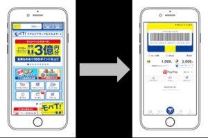「Tポイントアプリ」がPayPayと連携強化、飲食店への注文予約サービスも