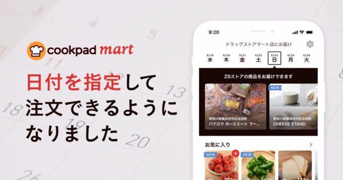 クックパッド、生鮮食品ECに「日付指定注文」機能を追加