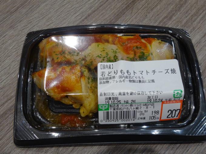 新商品の「【国内産】若どりももトマトチーズ焼」