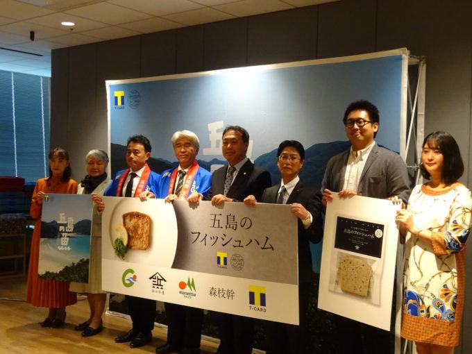 「五島のフィッシュハム」はTポイント・ジャパンやマルエツ、浜口水産など立場の異なるメンバーが共同で開発した