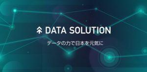 ヤフー、ビッグデータの外販とコンサルティング事業を開始