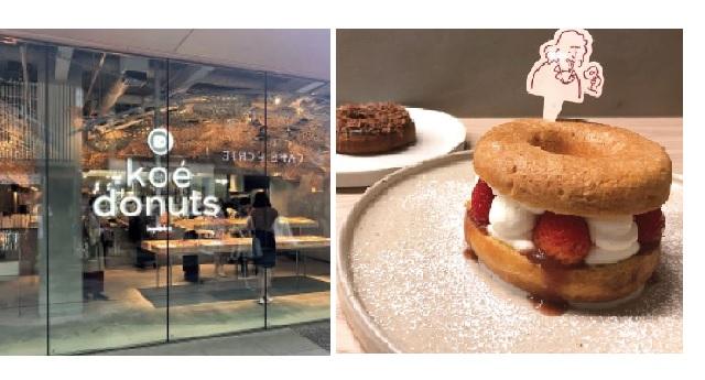 ドーナツ専門店「koe donuts」&ドーナツ