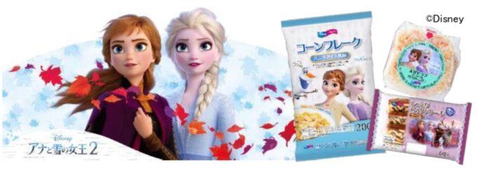 イオン、「アナと雪の女王2」のオリジナル商品を限定販売