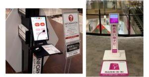 イオンモール、デジタル技術を使ったスマートモール化を推進