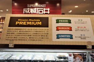 「南町田プレミアム」というコンセプトを打ち出し、「プレミアム感」や「お得感」を訴求。POPにも洗練されたデザインが採用されていて、一般的な食品スーパーの低価格を訴求するものとは一線を画している
