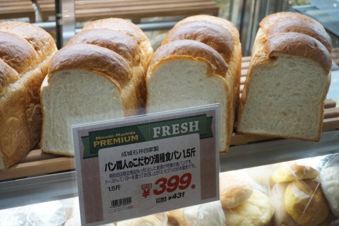 「成城石井自家製 パン職人のこだわり湯種食パン」。セントラルキッチンから焼きたてを店舗に運ぶ