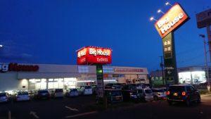 ラルズの名を消費者に知らしめた「ビッグハウス」1号店の太平店(札幌市北区)。ダイエーの不採算店を見事に再生した横山氏の手腕に、ダイエー創業者の中内㓛氏は「ラルズには2度と売るな」と社内に厳命したという