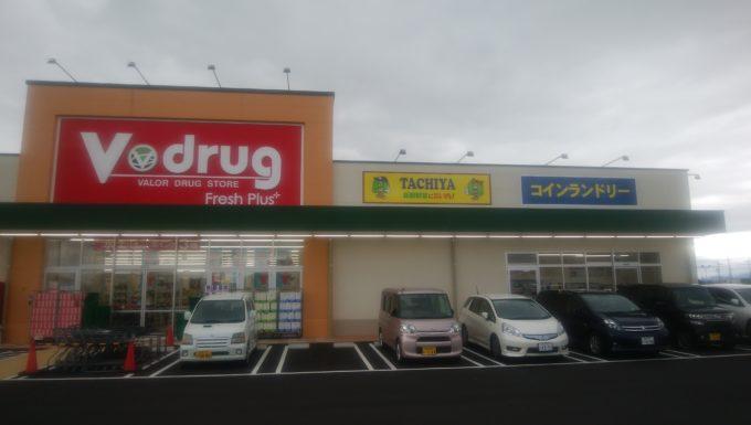 タチヤの生鮮食品が入るVドラッグフレッシュプラス岐阜県庁西店(岐阜県)