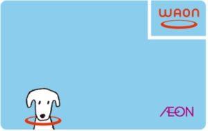 フジ、全店舗で電子マネー「WAON」導入、11月28日から