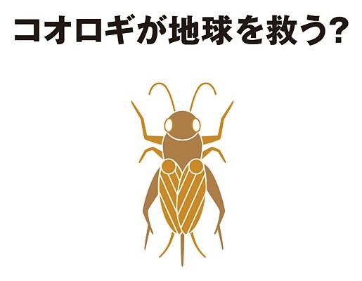 無印良品、「コオロギせんべい」を開発、徳島大学と協業で