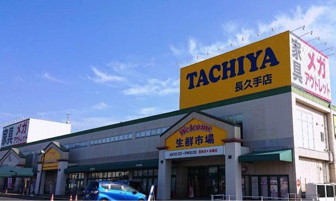 11月21日にオープンしたタチヤ長久手店
