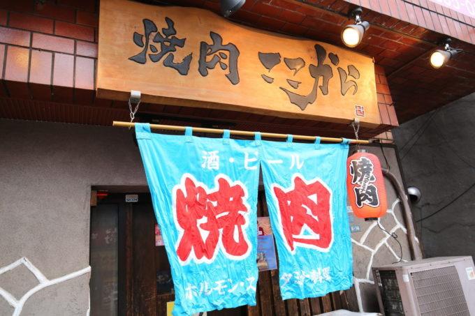 「ここから 錦糸町本店」の外観。大きな看板が目印だ