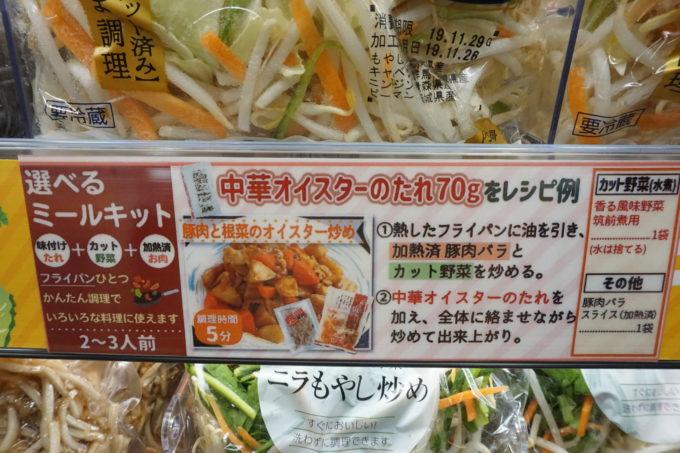 カット野菜と、ミールキット専用に開発した調味液と、冷凍肉を組み合わせて、さまざまなメニューを作れるようにしている
