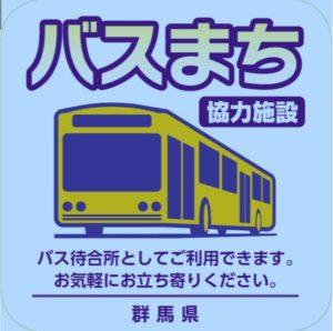 群馬県、バス停近くの店舗を待合所に、コンビニ大手3社が協力