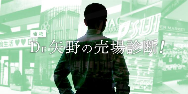 Dr矢野の売場診断!
