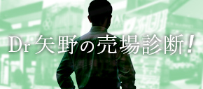 Dr.矢野の売場診断!