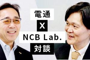 電通 X NCB Lab. 対談