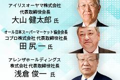 """ダイヤモンド・リテイルメディア・セミナー2020""""日本流通業の未来を考える"""" ~新しい商環境への対応~画像"""
