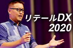リテールDX 2020【募集終了】画像