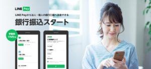 LINE Pay、銀行振り込みサービスを開始、口座番号を知らなくても振り込み可能