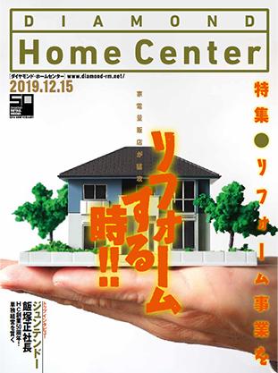 ダイヤモンド ・ホームセンター2019年12月15日号 「家電量販店が猛攻 リフォーム事業をリフォームする時!!」
