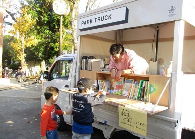 豊島区と良品計画、協働で公園をリニューアル、移動車両で飲食など提供