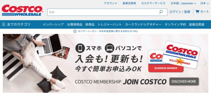 コストコ、日本でもECサイトを開設、惣菜のオンライン予約も
