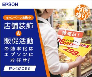 EPSON 店舗装飾&販売活動の効率化はエプソンにお任せ! キャンペーン実施中!