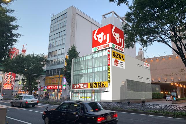 株式会社スギ薬局 12月19日に「スギ薬局東新町店」をオープン
