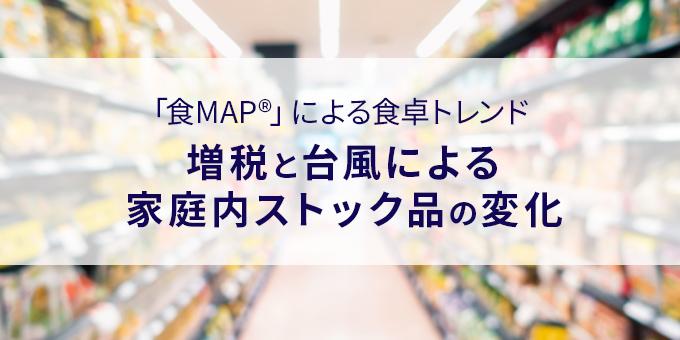 「食MAP®」による食卓トレンド 増税と台風による家庭内ストック品の変化
