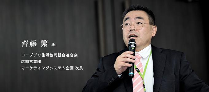 コープデリ生活協同組合連合会 店舗営業部 マーケティングシステム企画 次長 齊藤 繁 氏