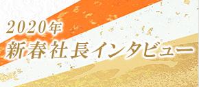 2020年新春社長インタビュー